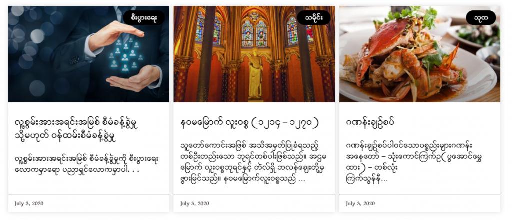 Blog Grid